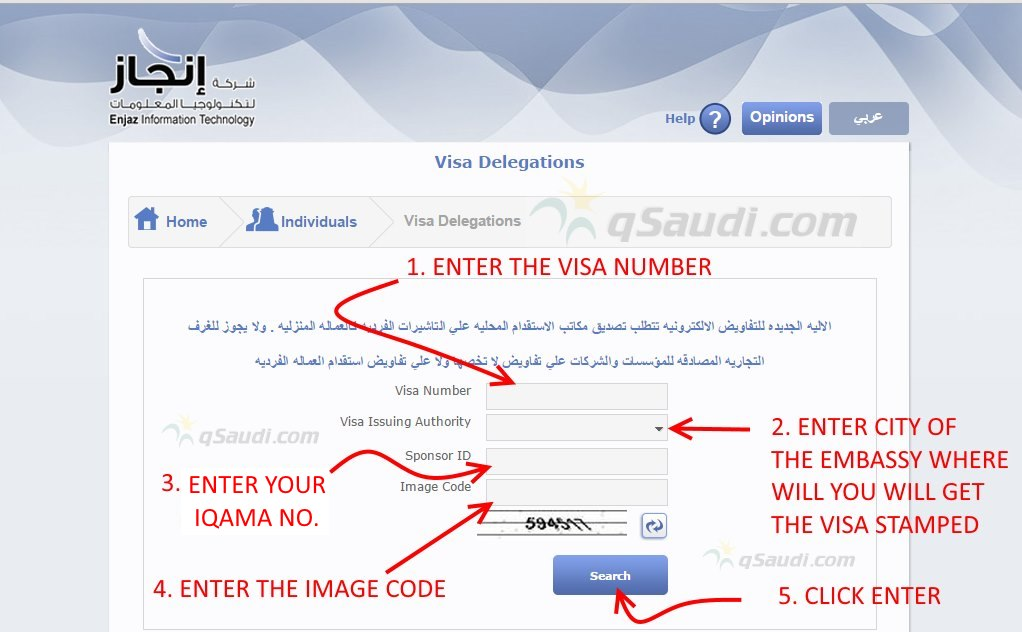 How to Check Permanent Family Visa Status